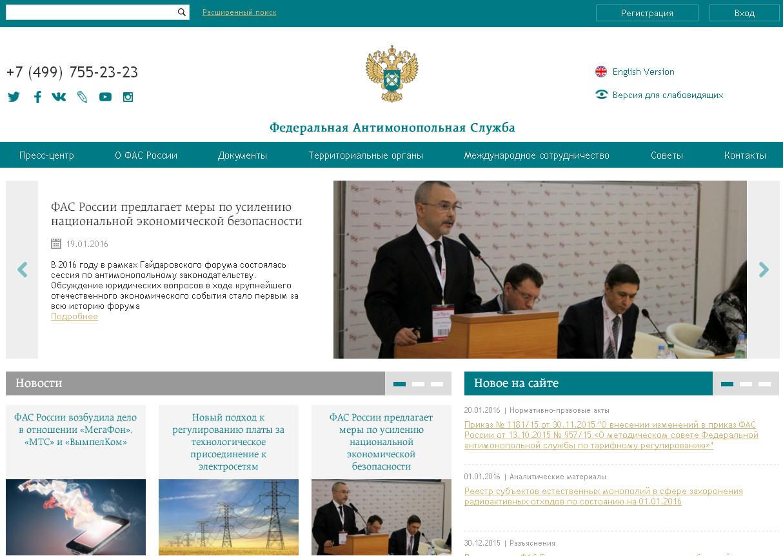 портал ФАС России