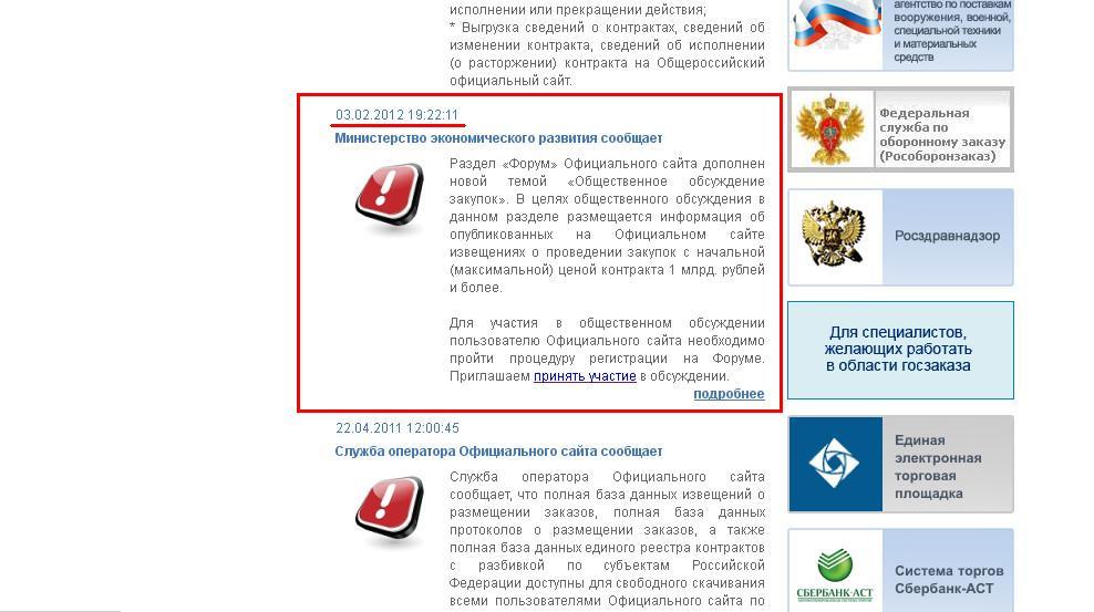 fe6cbf3da509 За это время на сайте была опубликована информация о 194 закупках свыше 1  млрд. рублей. Теперь давайте посмотрим, сколько же сообщений  зарегистрировано в ...