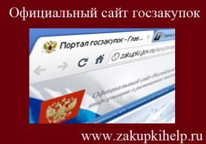Официальный сайт госзакупок