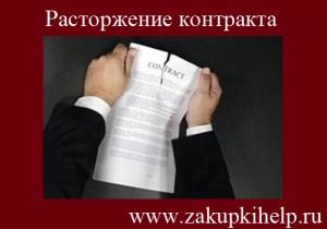 Расторжение муниципального контракта по соглашению сторон