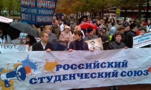 российский студсоюз