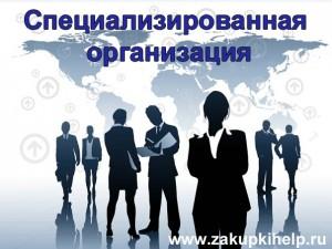 специализированная организация
