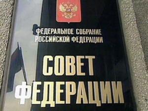 sovet_federacii