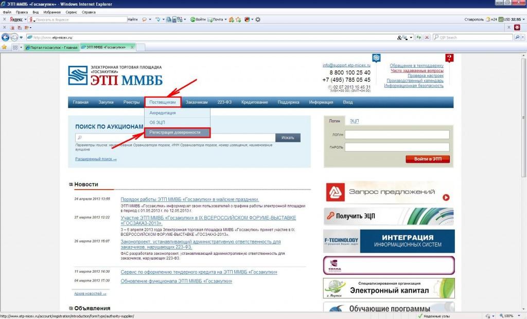 registratsiya-na-mmvb