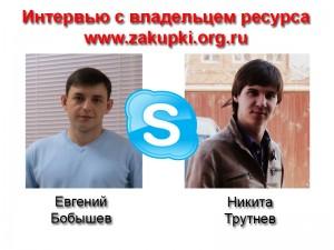 Интервью с владельцем ресурса www.zakupki.org.ru Никитой Трутневым
