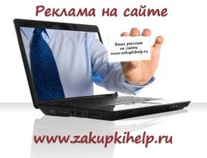 reklama_na_zakupkihelp.ru