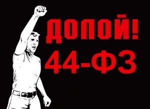 doloj-44fz