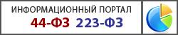44-fz_informatsionniy_portal