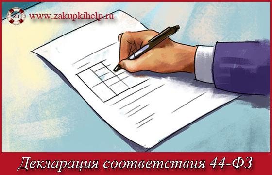 декларация соответствия 44-ФЗ