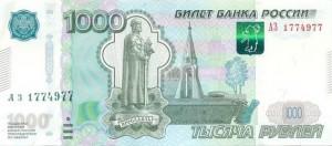 1000 rubley