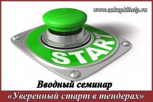 vvodniy_seminar