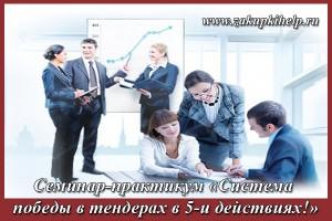 семинар-практикум по госзакупкам