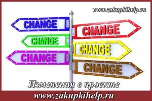 изменения в проекте zakupkihelp.ru