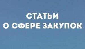 statii_o_zakupkah