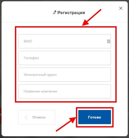 регистрация в системе Findtenders