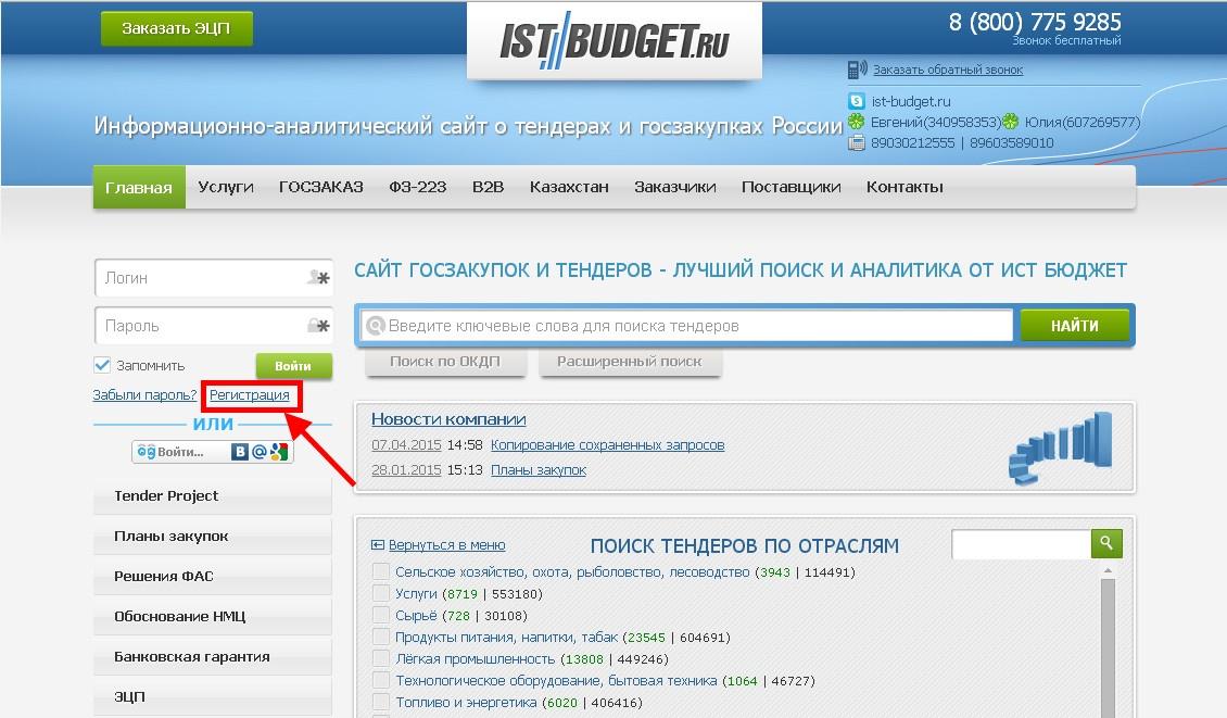 регистрация в системе Ist-budjet