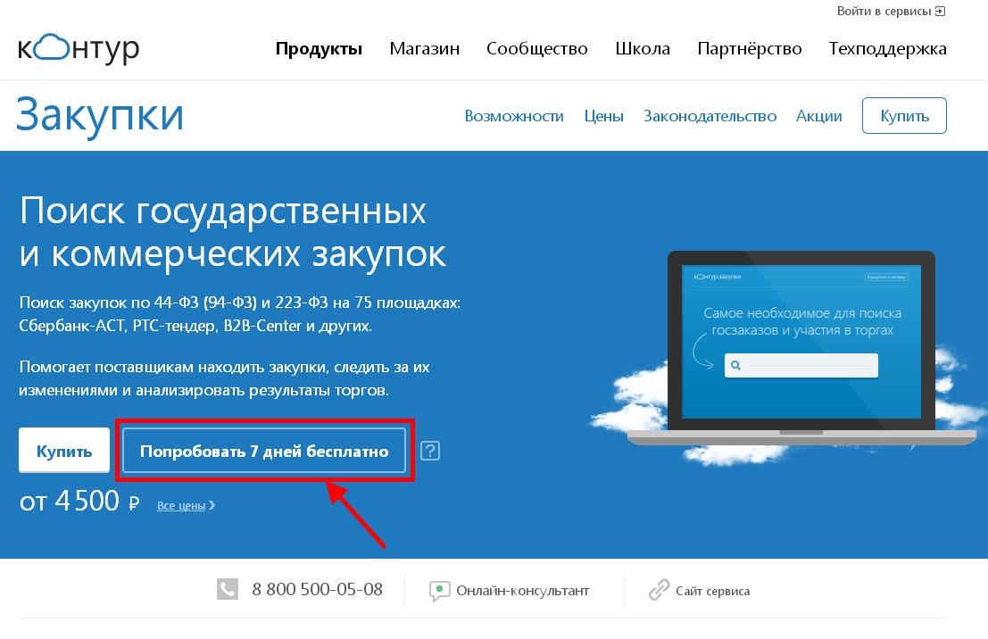 регистрация в системе Kontur