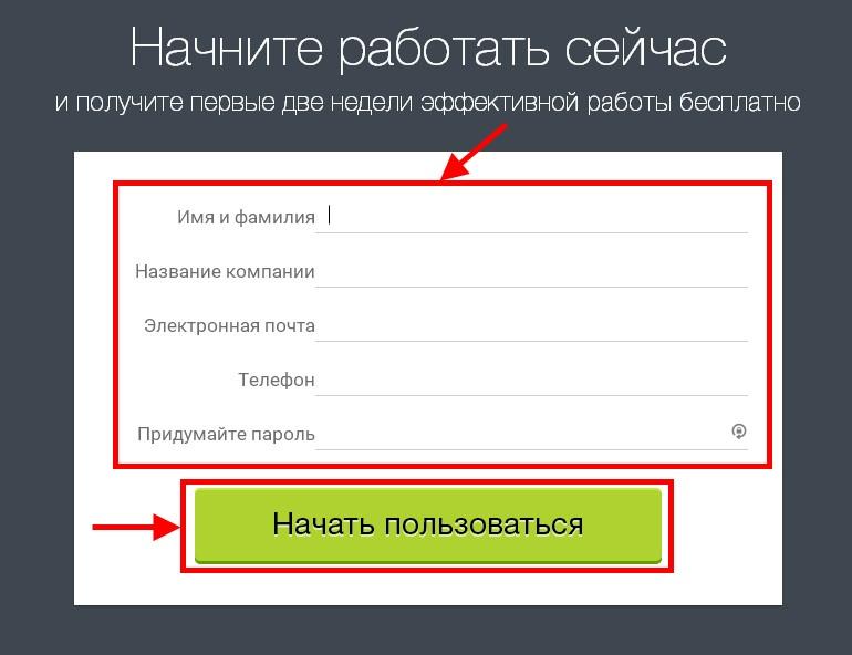 регистрация в системе Tenderplan