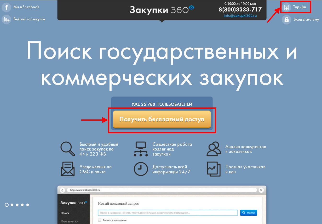 регистрация в системе Zakupki360