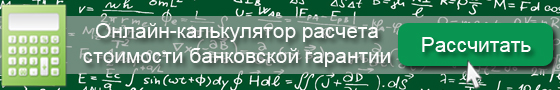 онлайн-калькулятор БГ