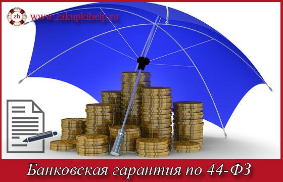 банковская гарантия по 44-ФЗ