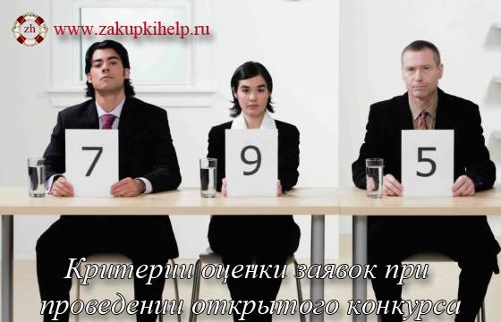 критерии оценки конкурсных заявок