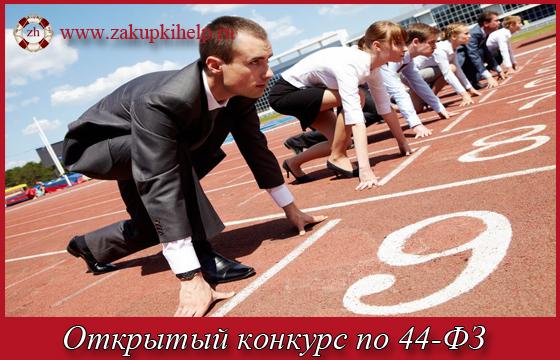 открытый конкурс по 44-ФЗ