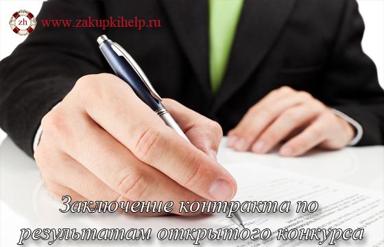 заключение контракта по результатам открытого конкурса