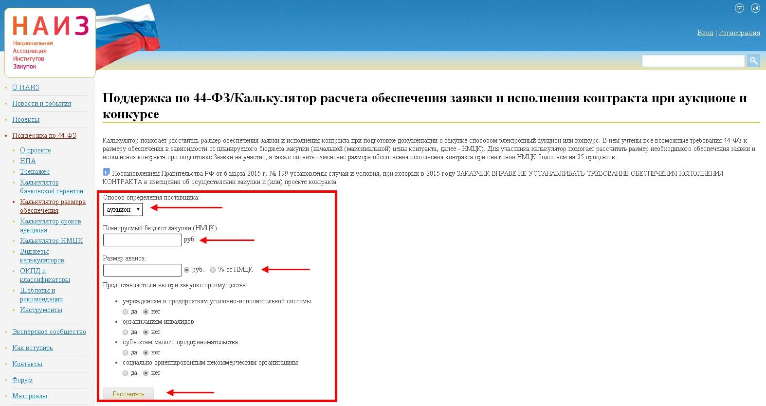 калькулятор расчета размера обеспечения заявки
