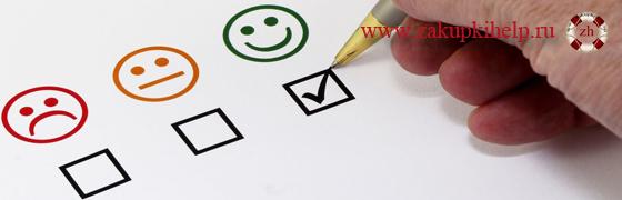 критерии оценки заявок