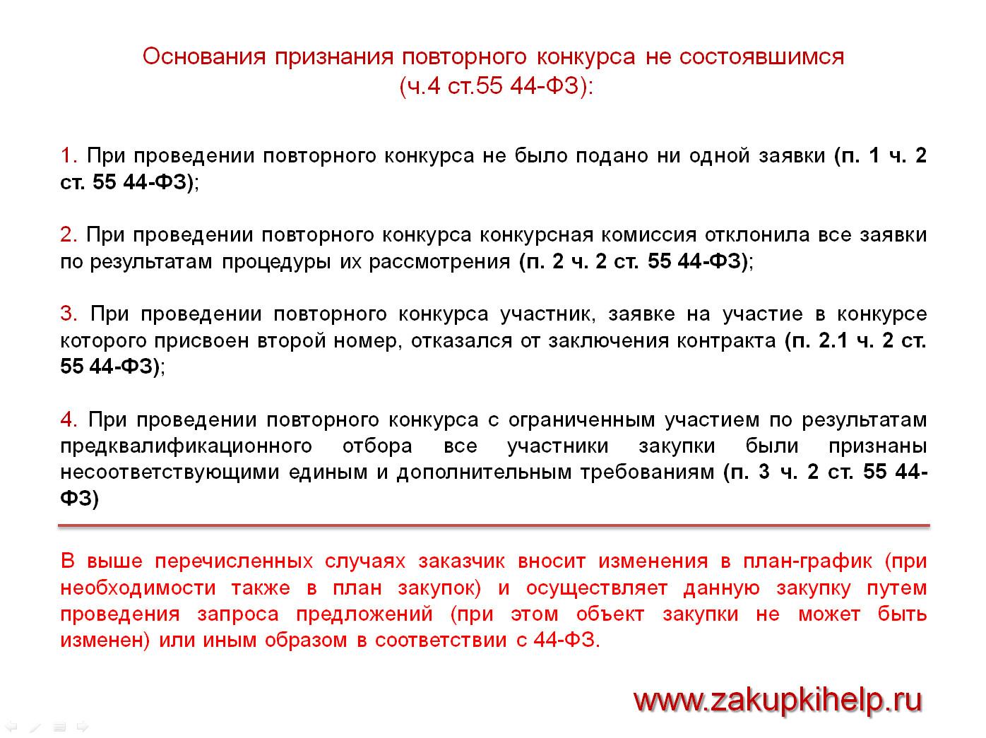 Постановление правительства рф от 29102002 № 781 о санитарках рентгенотделений