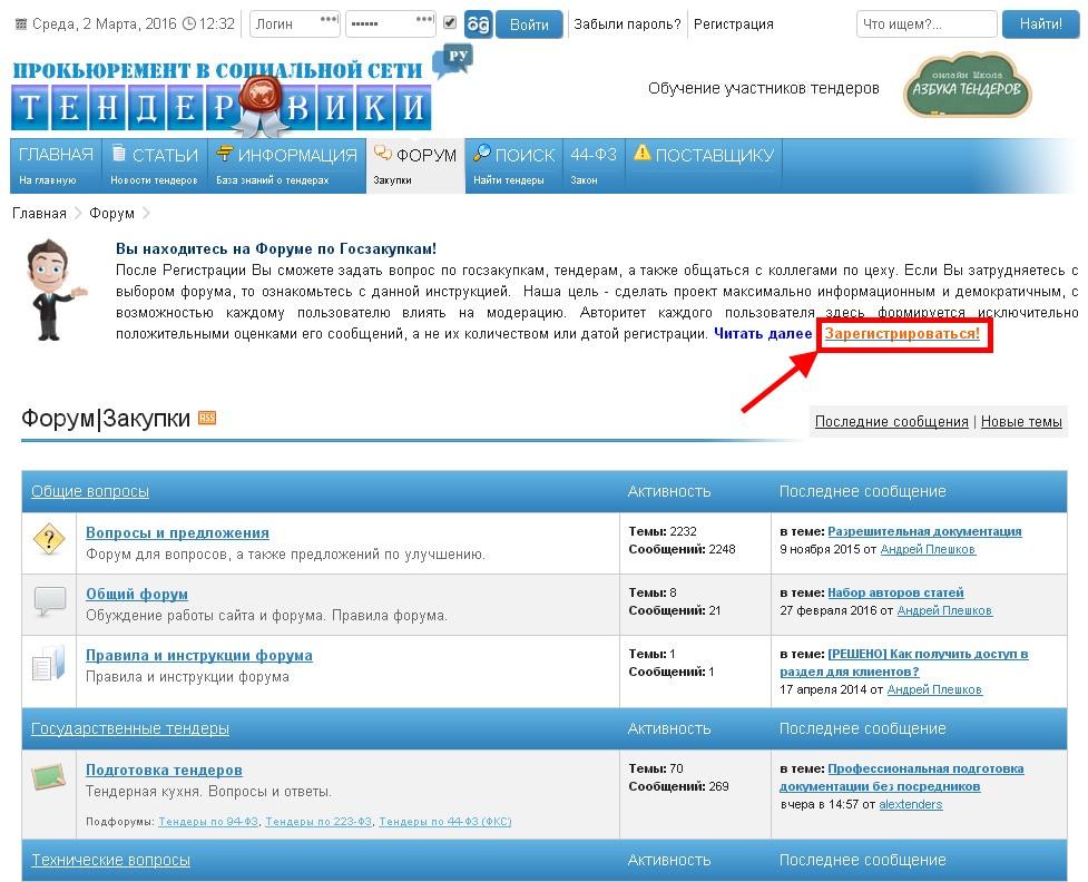 Тендеровики.ру