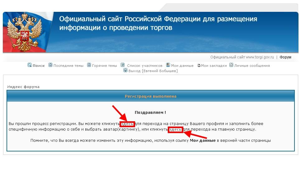 torgi.gov.ru