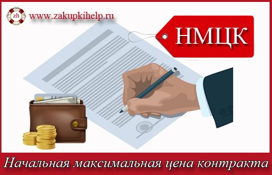 начальная максимальная цена контракта