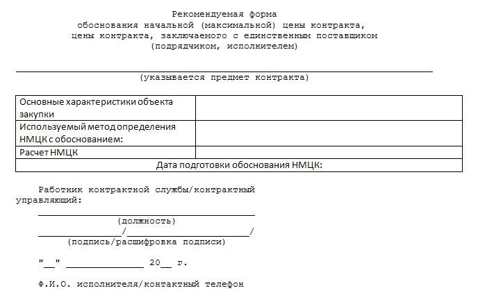 рекомендуемая форма обоснования НМЦК