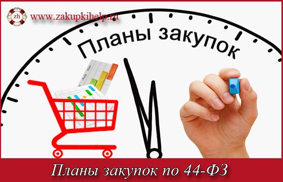 планы закупок по 44-ФЗ