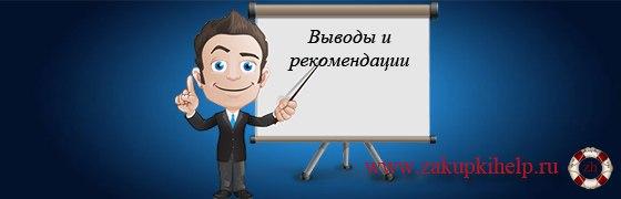 выводы и рекомендации по открытию ООО