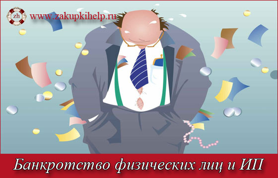 банкротство физических лиц и ИП